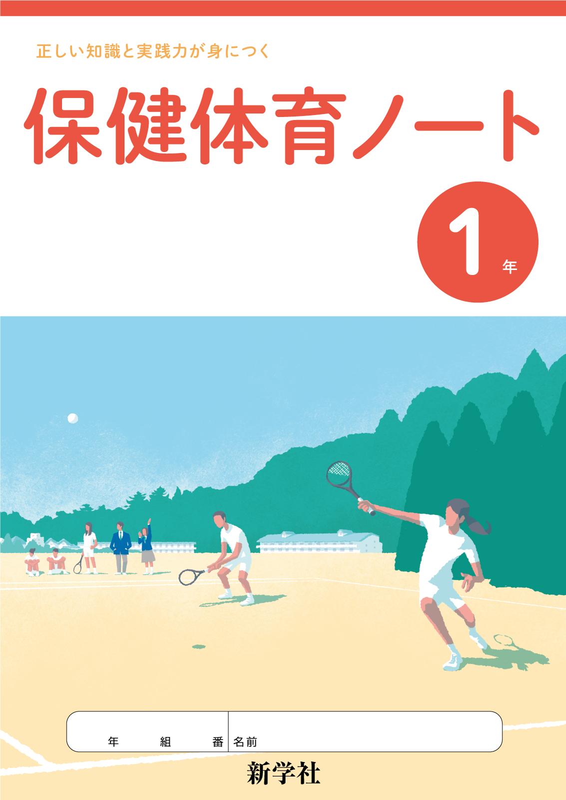ノート 保健 体育