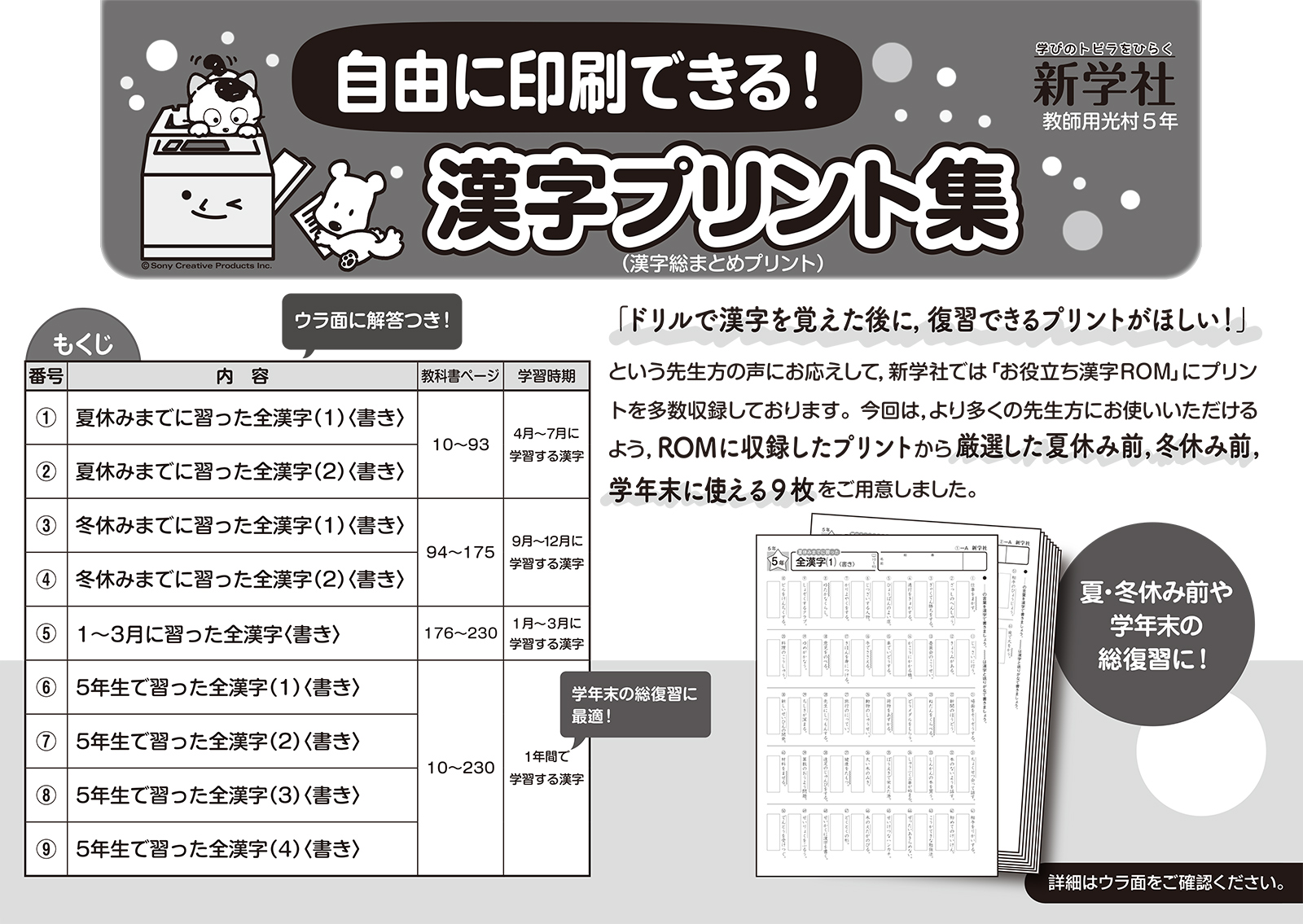 スモールステップで漢字を練習できるまんてんスキル漢字