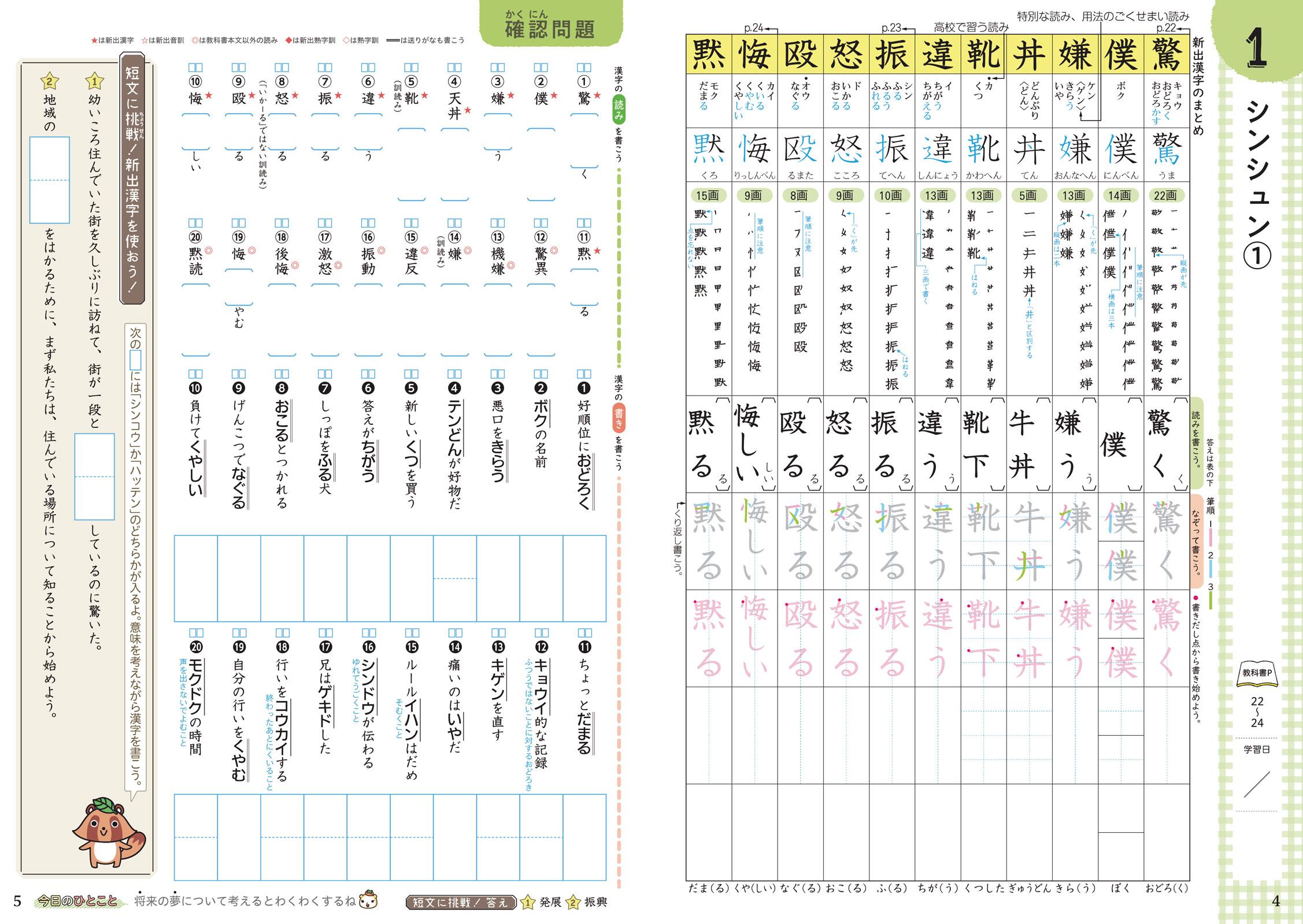 漢字 13 画 の