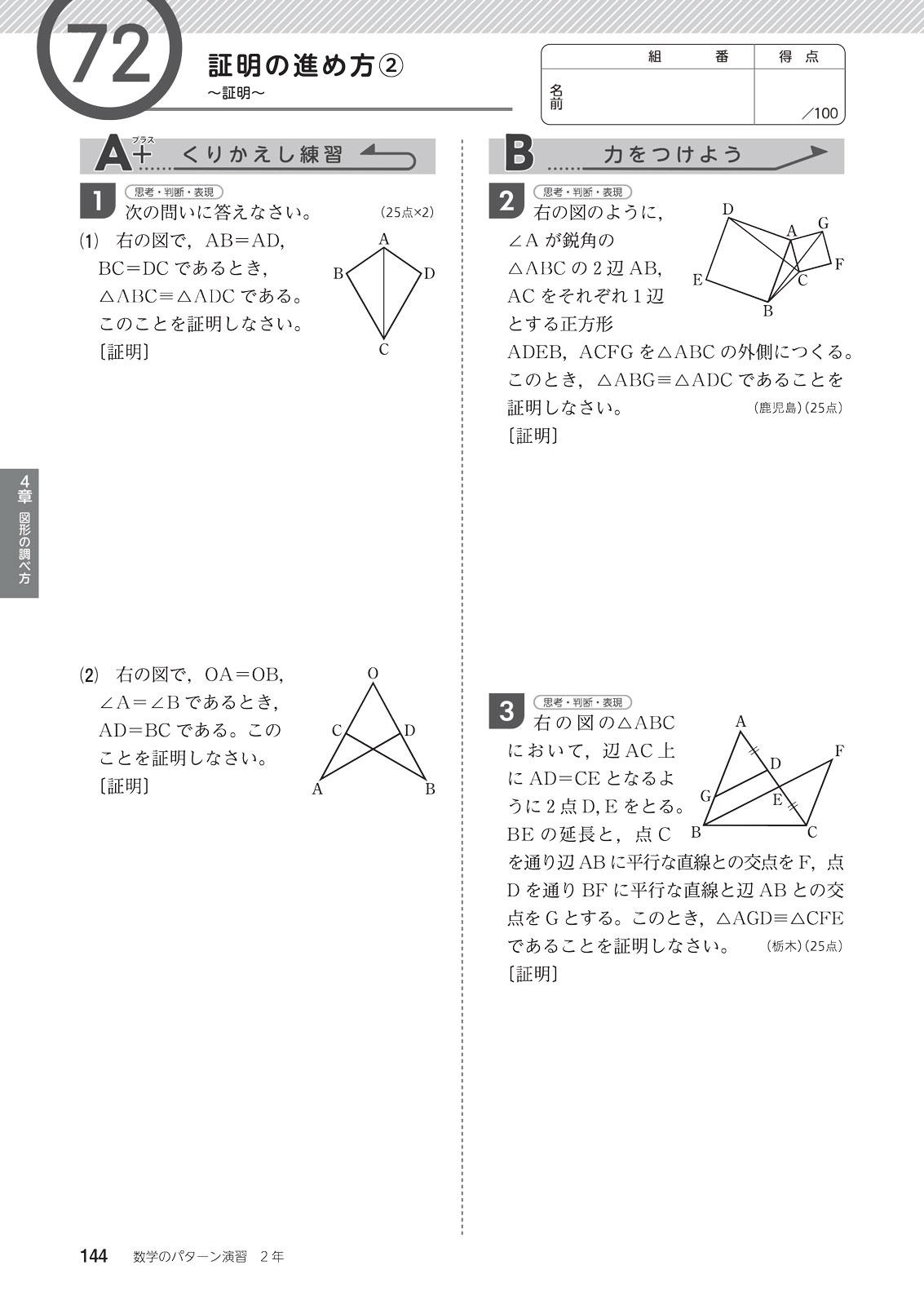 スパイラル式 数学のパターン演習