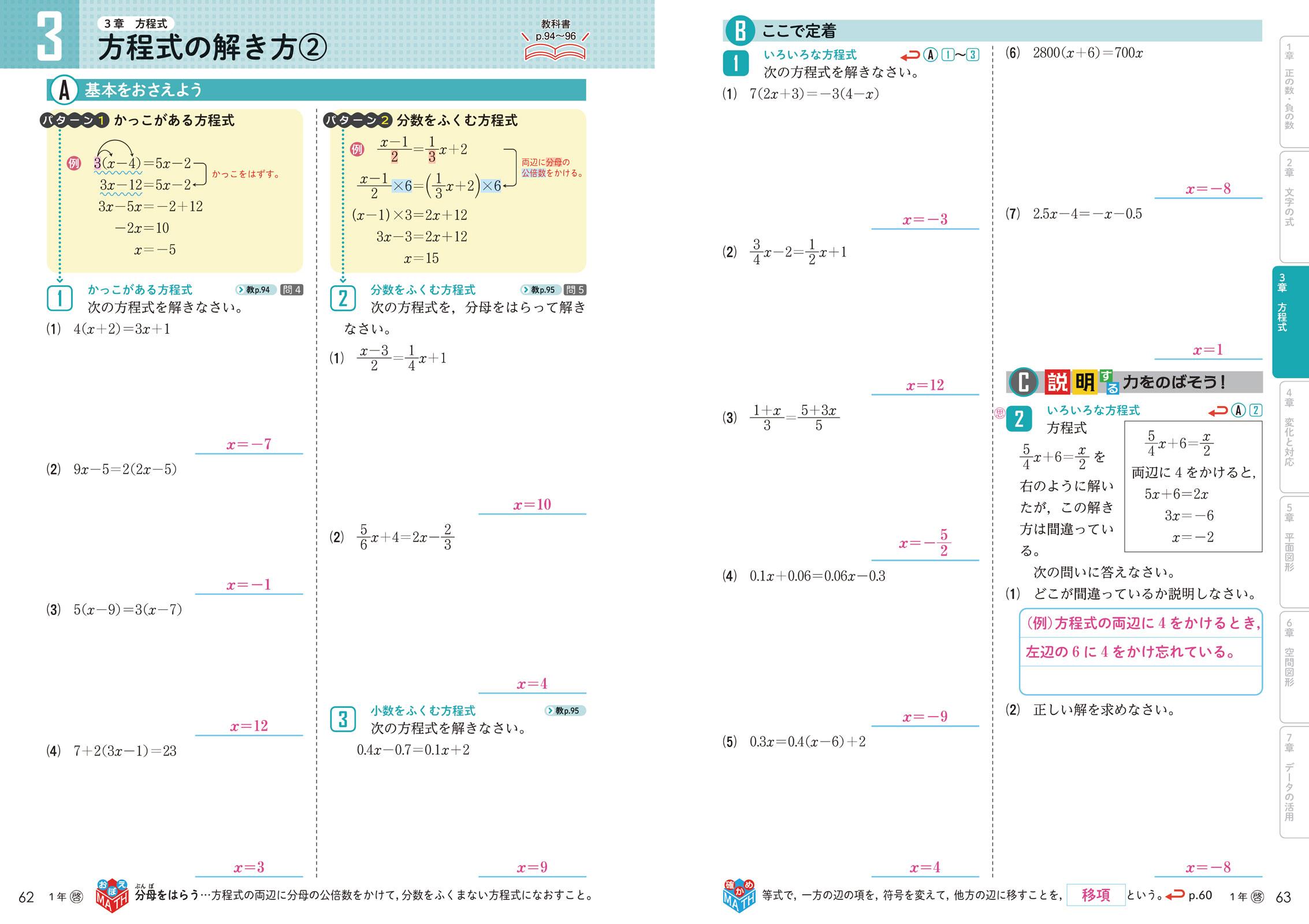 数学の問題ノート東書啓林は全面改訂