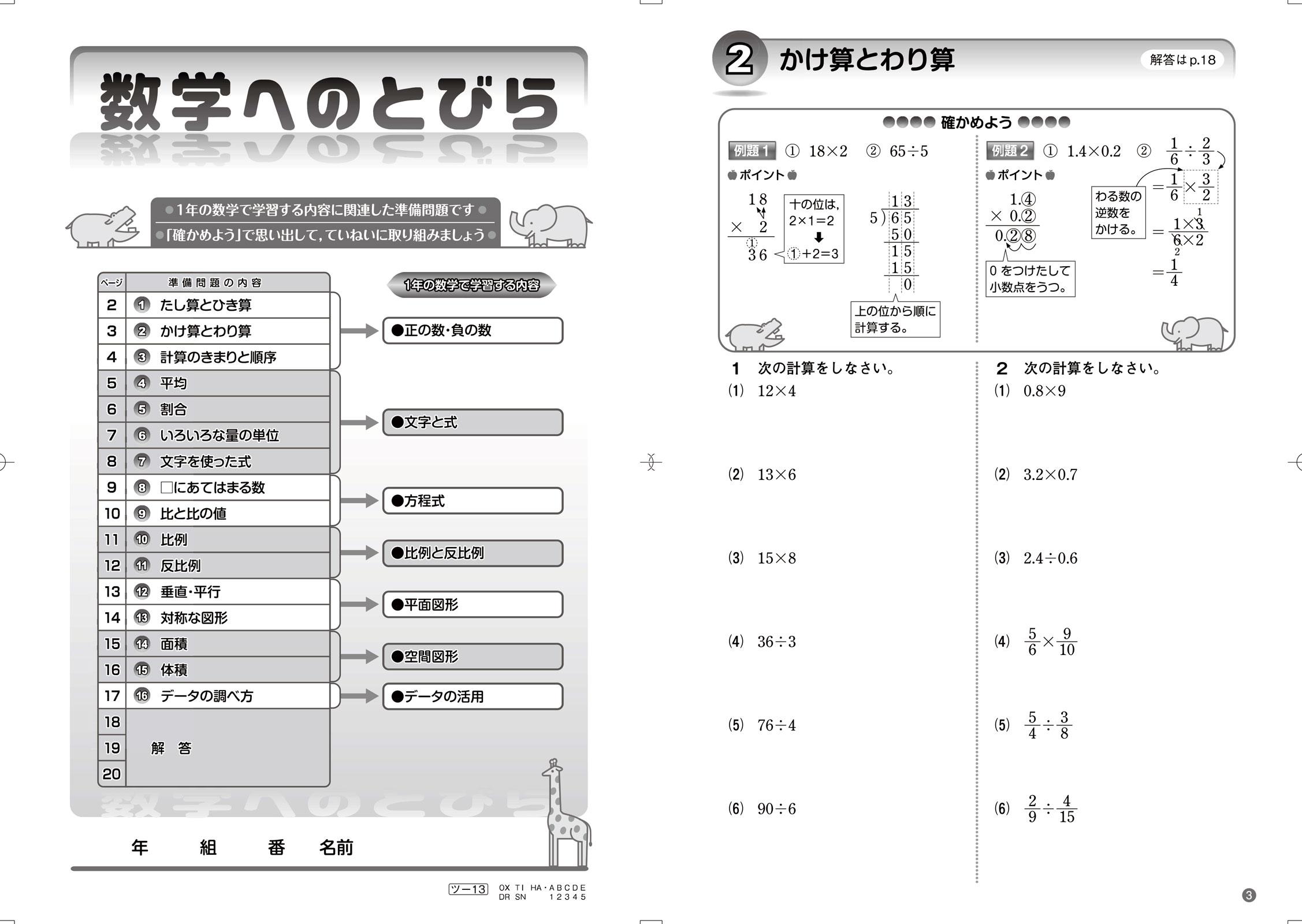 数学の基本ノート